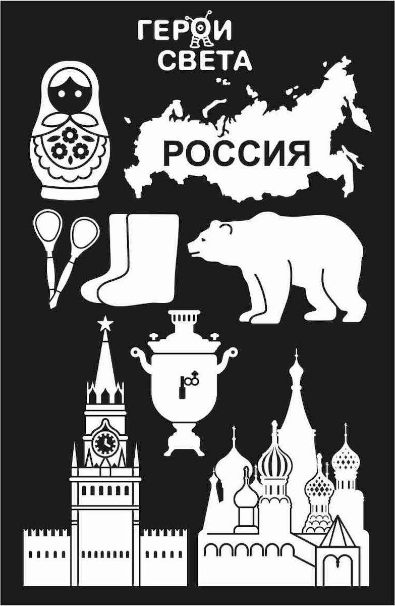 Герои Света Трафарет Россия