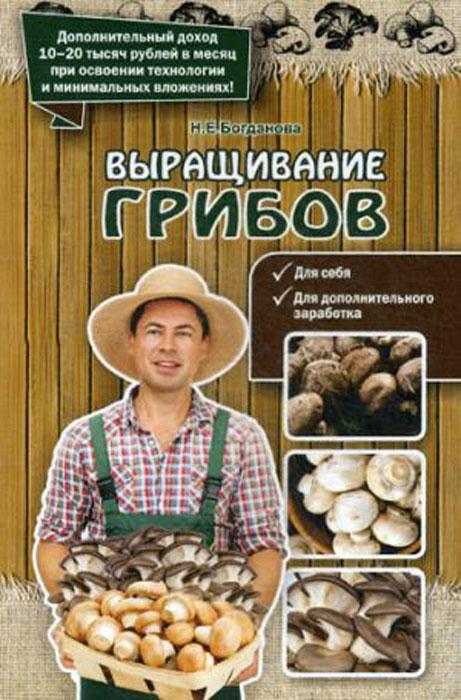 Н. Е. Богданова Выращивание грибов галина лазарева выращивание грибов