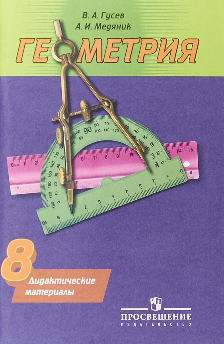 Мищенко дидактический гдз класс геометрии 7 по материал