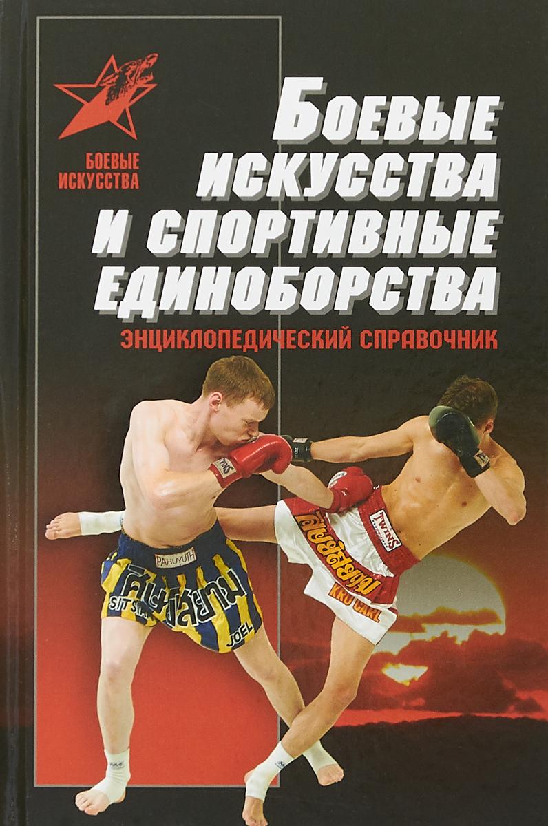 Zakazat.ru Боевые искусства и спортивные единоборства