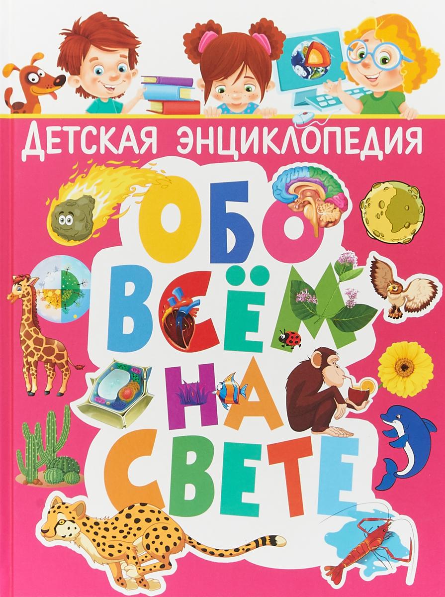 Детская энциклопедия обо всём на свете ISBN: 978-5-9567-2476-7 научная литература как источник специальных знаний