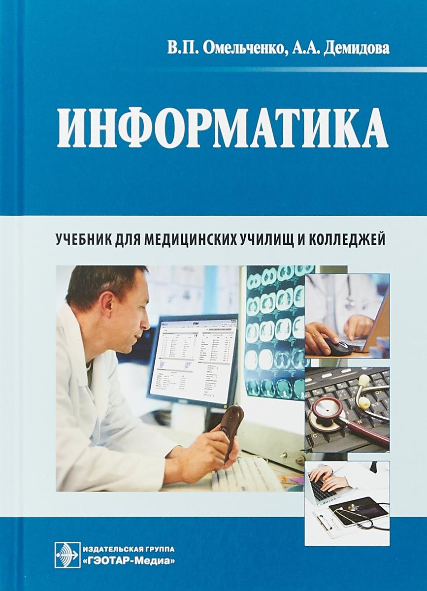Информатика. Учебник для медицинских училищ и колледжей