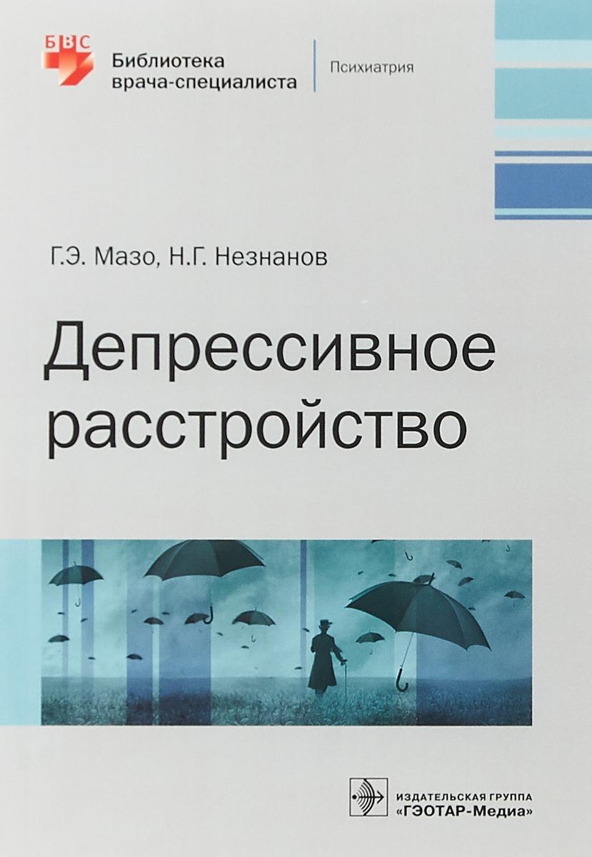 Мазо Г.Э., Незнанов Н. Г. Депрессивное расстройство