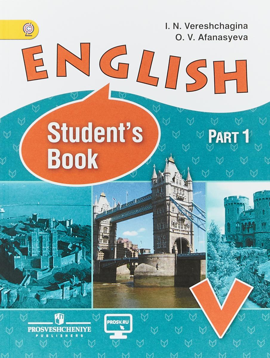 И. Н. Верещагина , О. В. Афанасьева English 5: Student's Book: Part 1 / Английский язык. 5 класс. Учебник. В 2 частях. Часть 1