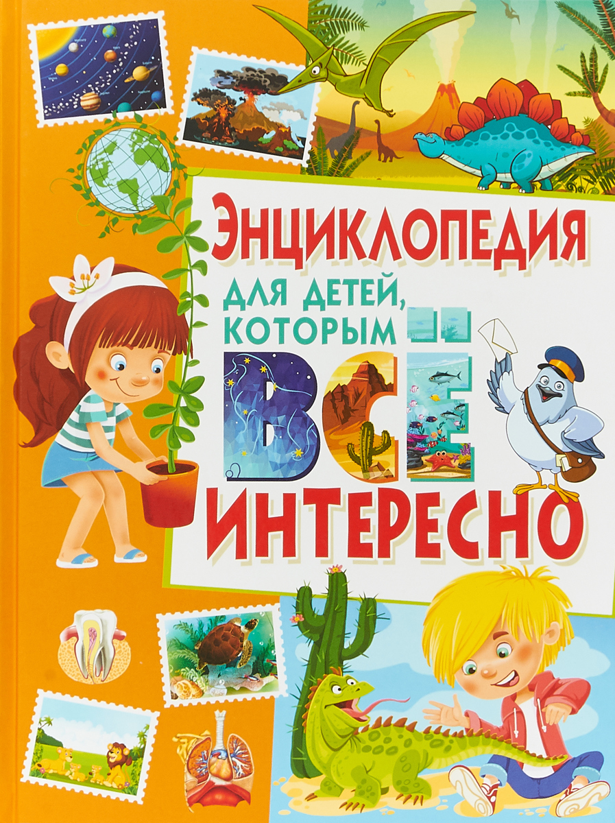 Энциклопедия для детей, которым всё интересно ISBN: 978-5-9567-2475-0 научная литература как источник специальных знаний
