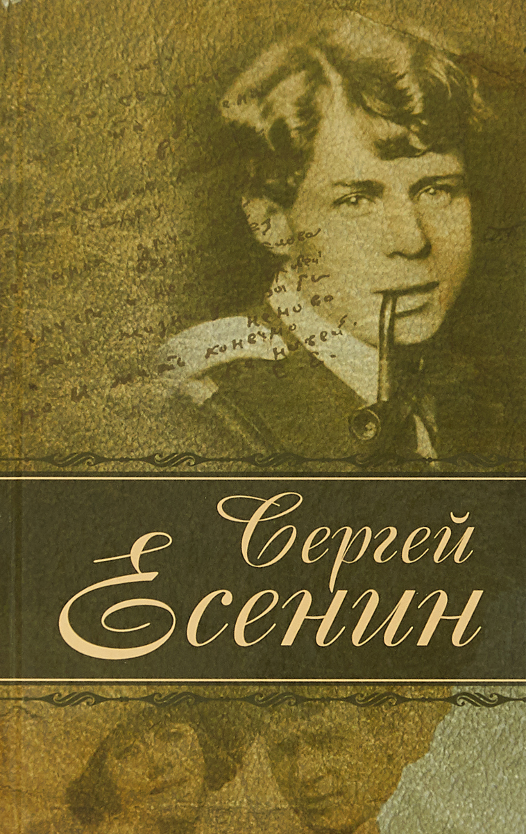 С. А. Есенин Лирика орлова л сост есенин с лирика