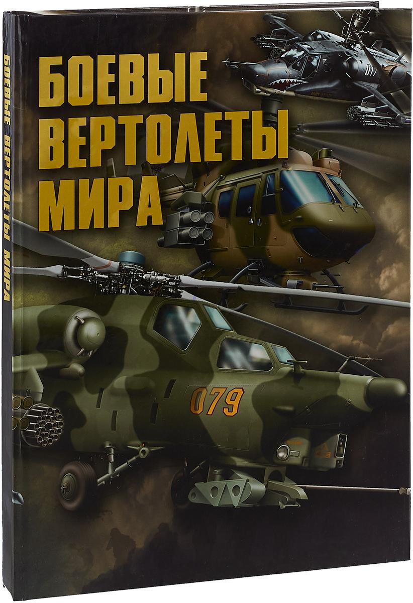 В. В. Ликсо Боевые вертолеты мира ISBN: 978-985-18-4140-6