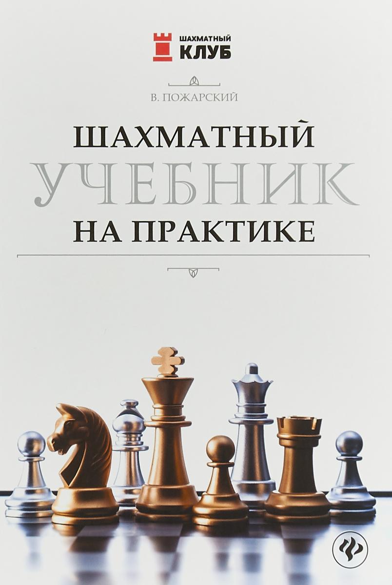 Шахматный учебник на практике. В. Пожарский
