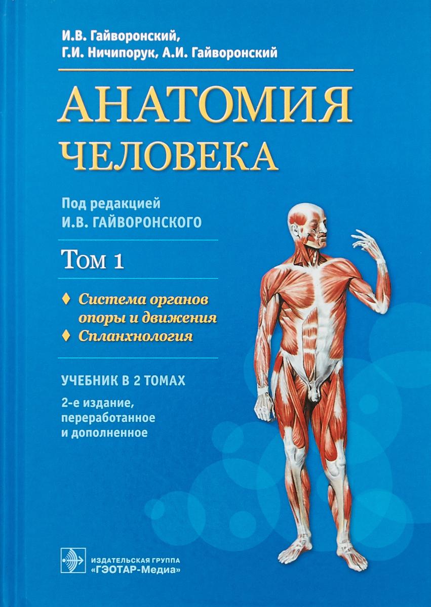 И. В. Гайворонский, Г. И. Ничипорук, А. И. Гайворонский Анатомия человека. Том 1. Система органов опоры и движения винсент перез большой атлас анатомии человека