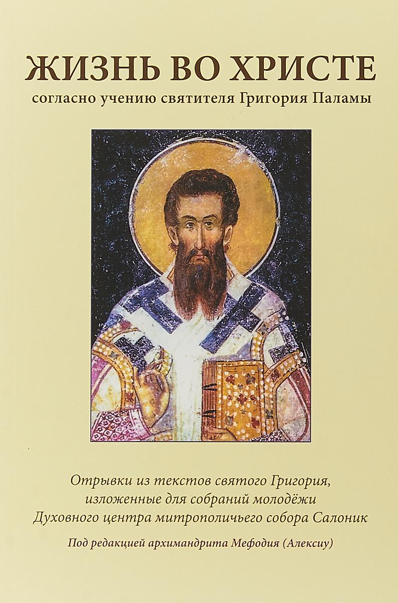 Жизнь во Христе согласно учению святителя Григория Паламы. Фрагменты текстов святителя Григория трибьют григория лепса