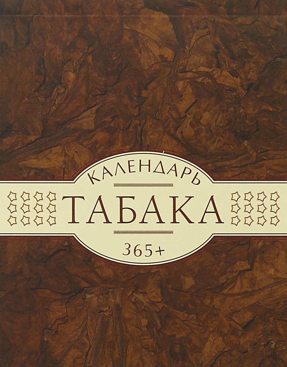 Андрей Лоскутов Календарь Табака 365+