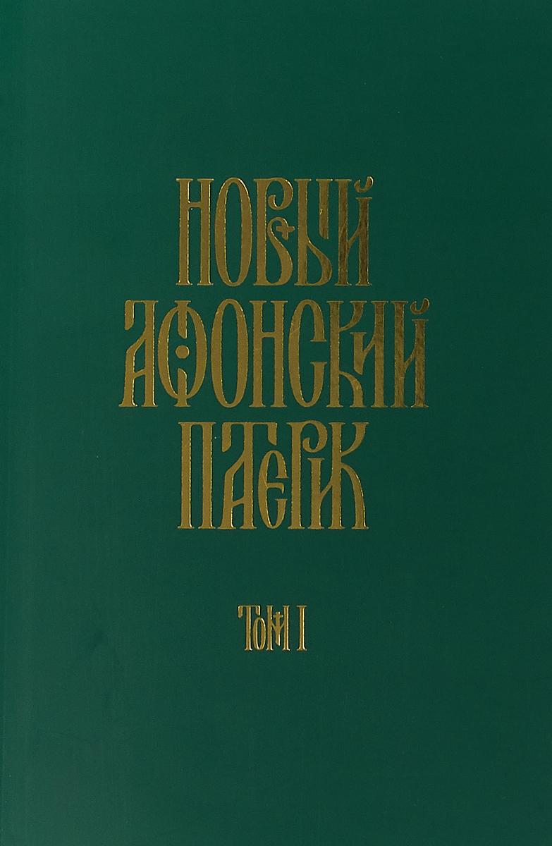 Новый Афонский патерик. В 3 томах. Том 1. Жизнеописания