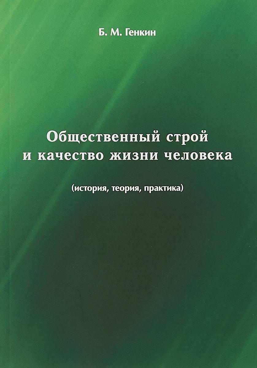 Генкин Б. М. Общественный строй и качество жизни человека (история, теория, практика) топоры история теория практика