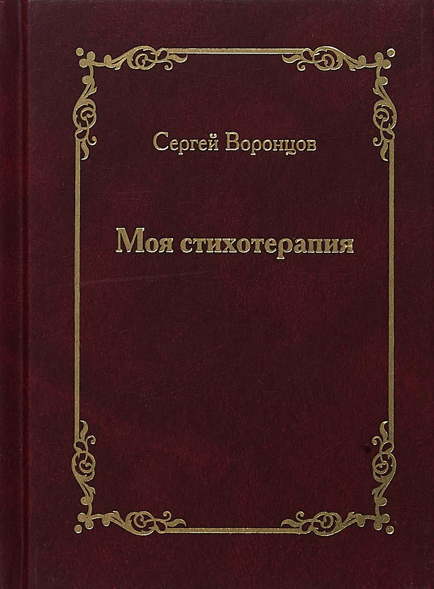 Воронцов Сергей Моя стихотерапия сергей самаров возраст гнева