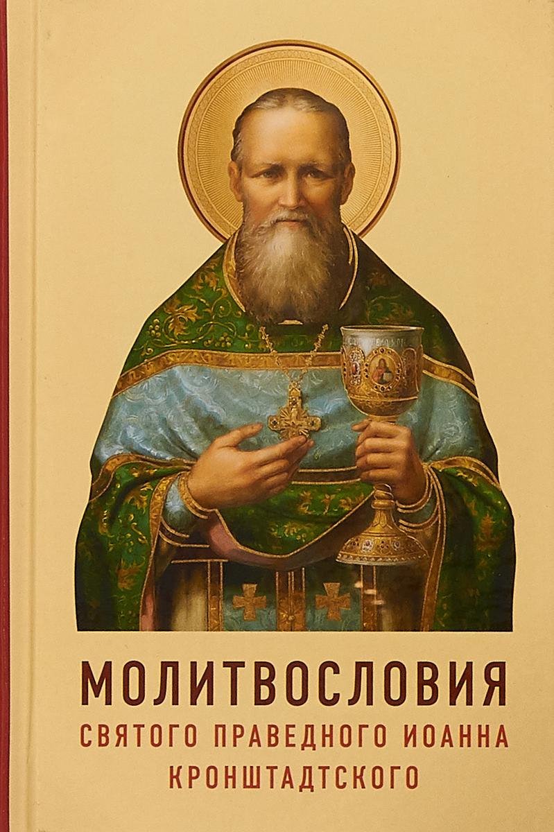 Молитвословия святого праведного Иоанна Кронштадтского без смирения нет спасения по творениям святого праведного иоанна кронштадтского
