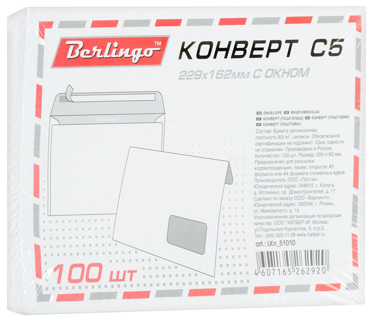 Конверт C5 100 шт LKn_51010 конверт средний с5 printio сова в наушниках