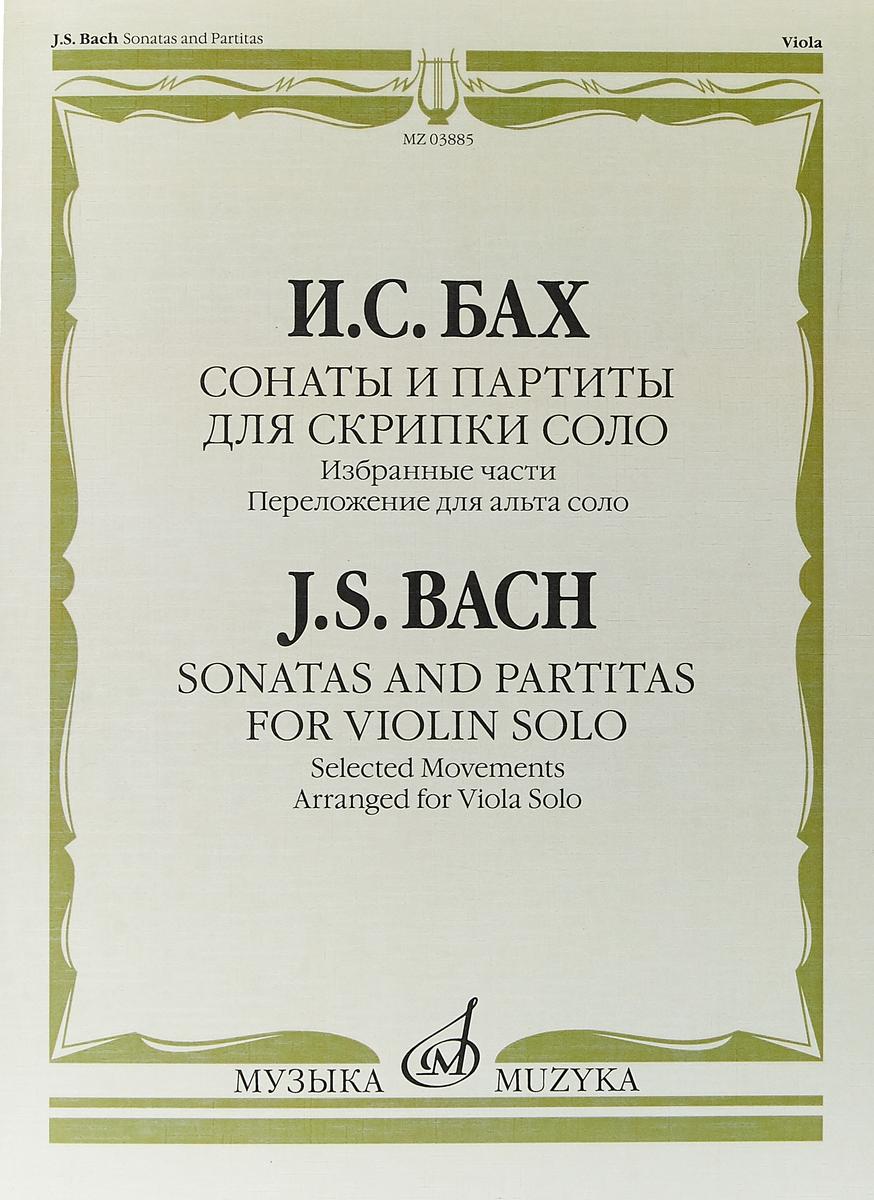 Сонаты и партиты. Для скрипки соло. Избранные части. Переложение для альта соло