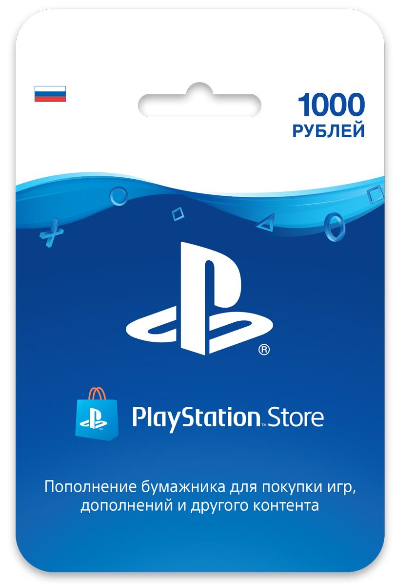 Playstation Store пополнение бумажника: Карта оплаты 1000 рублей playstation
