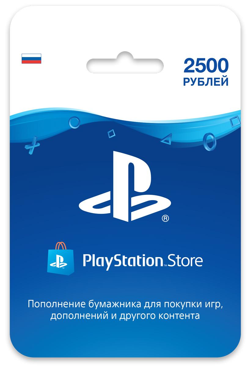 Playstation Store пополнение бумажника: Карта оплаты 2500 рублей playstation