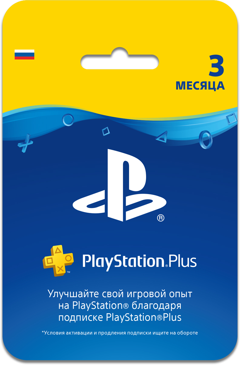 PlayStation Plus 3-месячная подписка: Карта оплаты (конверт) playstation