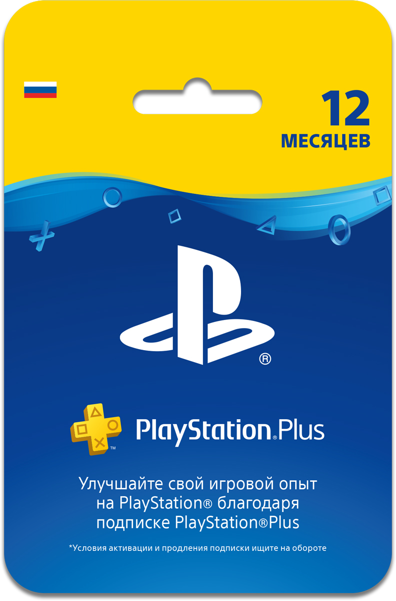 PlayStation Plus 12-месячная подписка: Карта оплаты (конверт) playstation