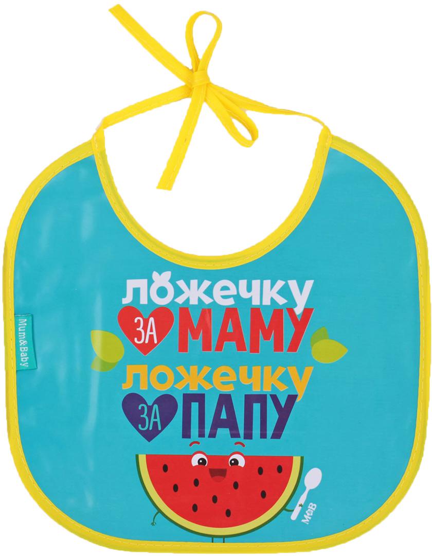 Mum&Baby Нагрудник За маму За папу
