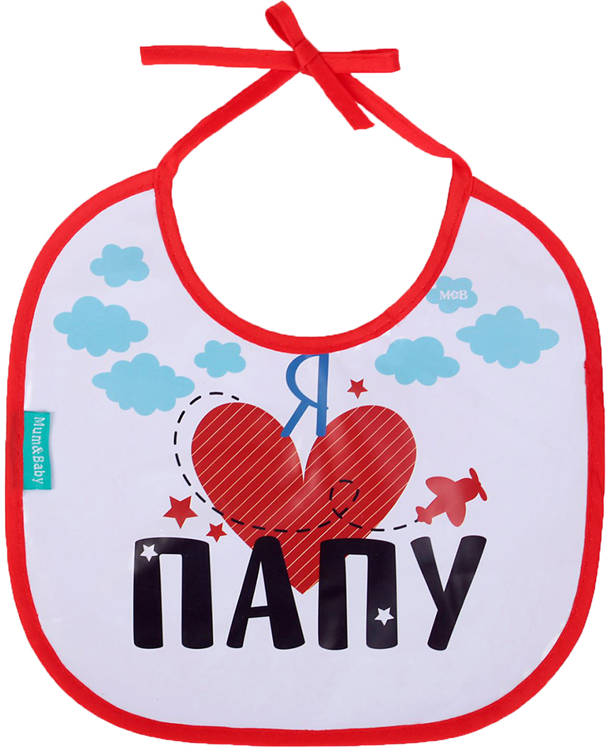 Mum&Baby Нагрудник Я люблю папу на завязках