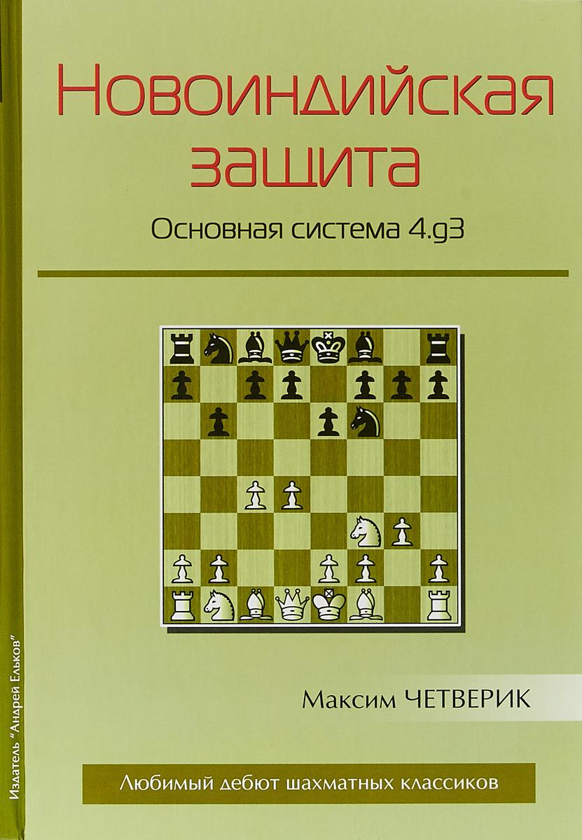 М.Четверик Новоиндийская защита. Основная система 4.g3