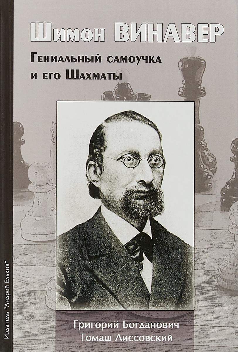 Шимон Винавер. Гениальный самоучка и его шахматы.. Богданович Г., Лиссовский Т.