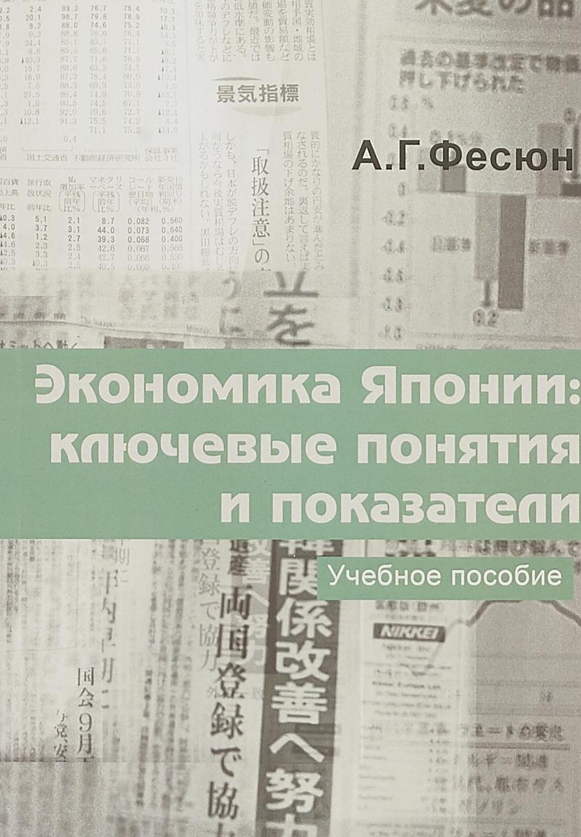 Экономика Японии. Ключевые понятия и показатели. Учебное пособие