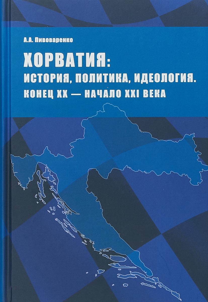 все цены на Пивоваренко А. А. Хорватия: история, политика, идеология. Конец ХХ - начало ХХI века