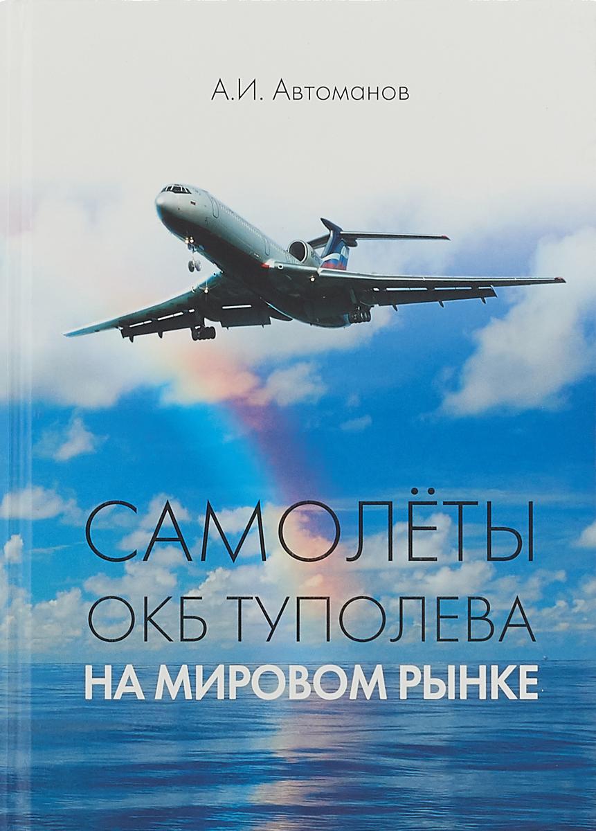 Автоманов А. И. Самолеты ОКБ Туполева на мировом рынке