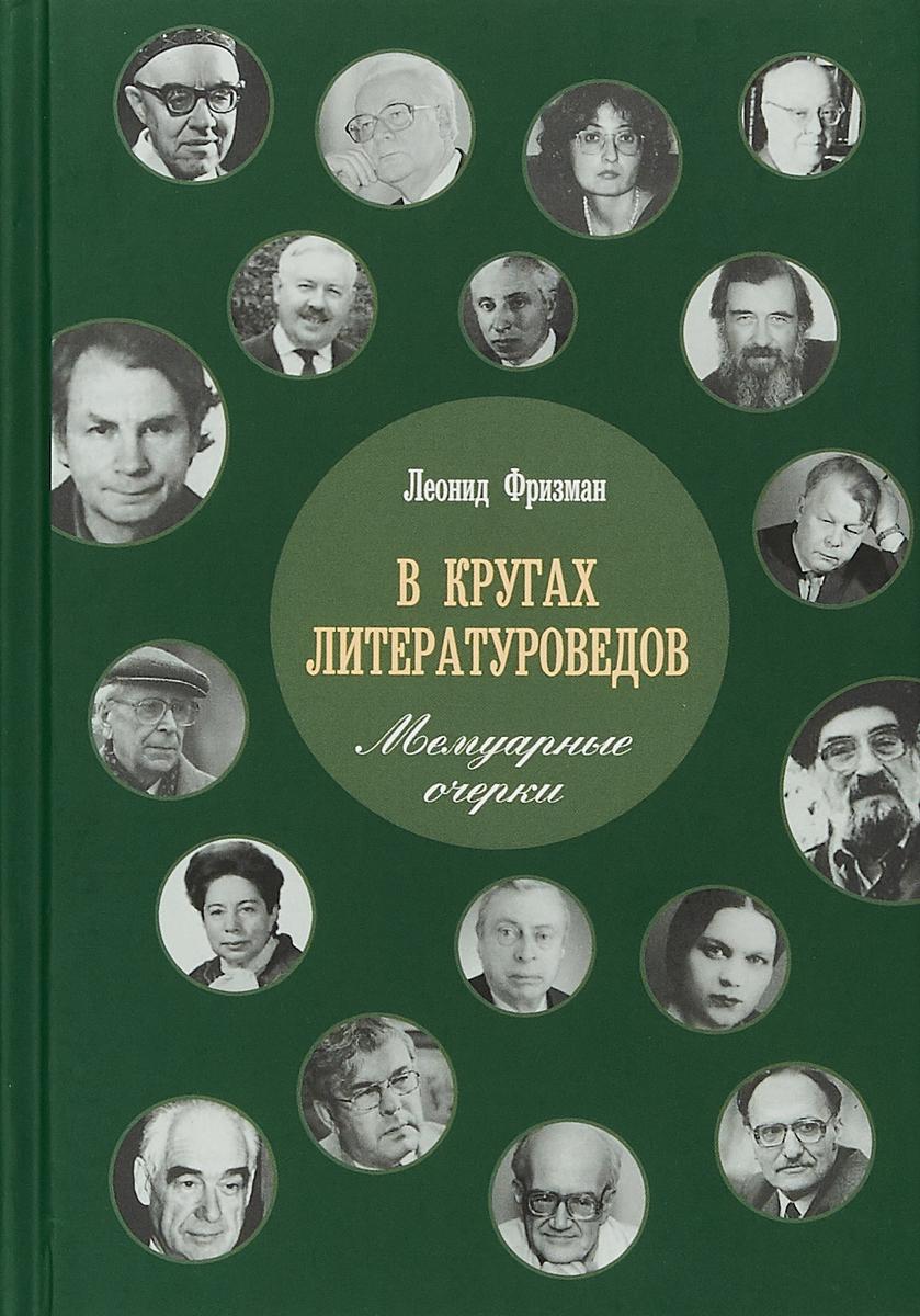 В кругах литературоведов. Мемуарные очерки. Леонид Фризман
