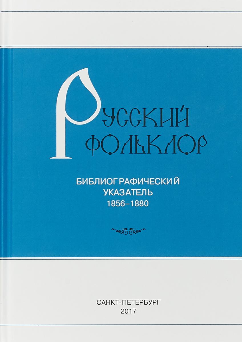 Русский фольклор: Библиографический указатель. 1856-1880 даниил александрович гранин библиографический указатель