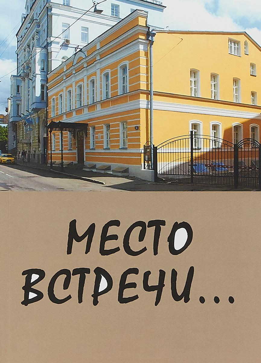 Место встречи... Сборник стихов венские встречи