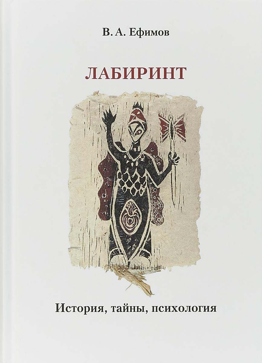 В. А. Ефимов Лабиринт. История, тайны, психология