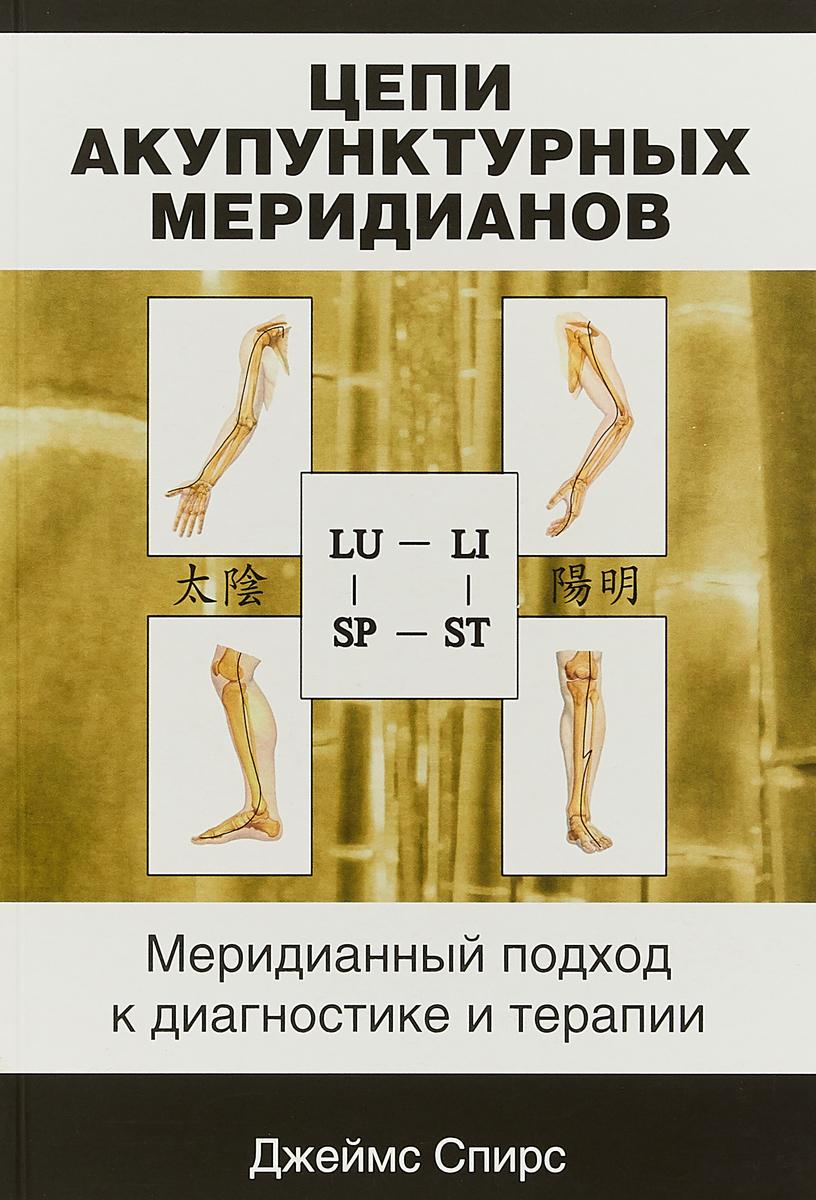 Zakazat.ru Цепи акупунктурных меридианов. Меридианный подход к диагностике и терапии.. Спирс Д.
