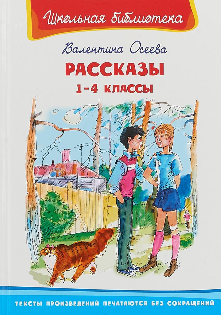 Рассказы. 1 - 4 классы. Валентина Осеева