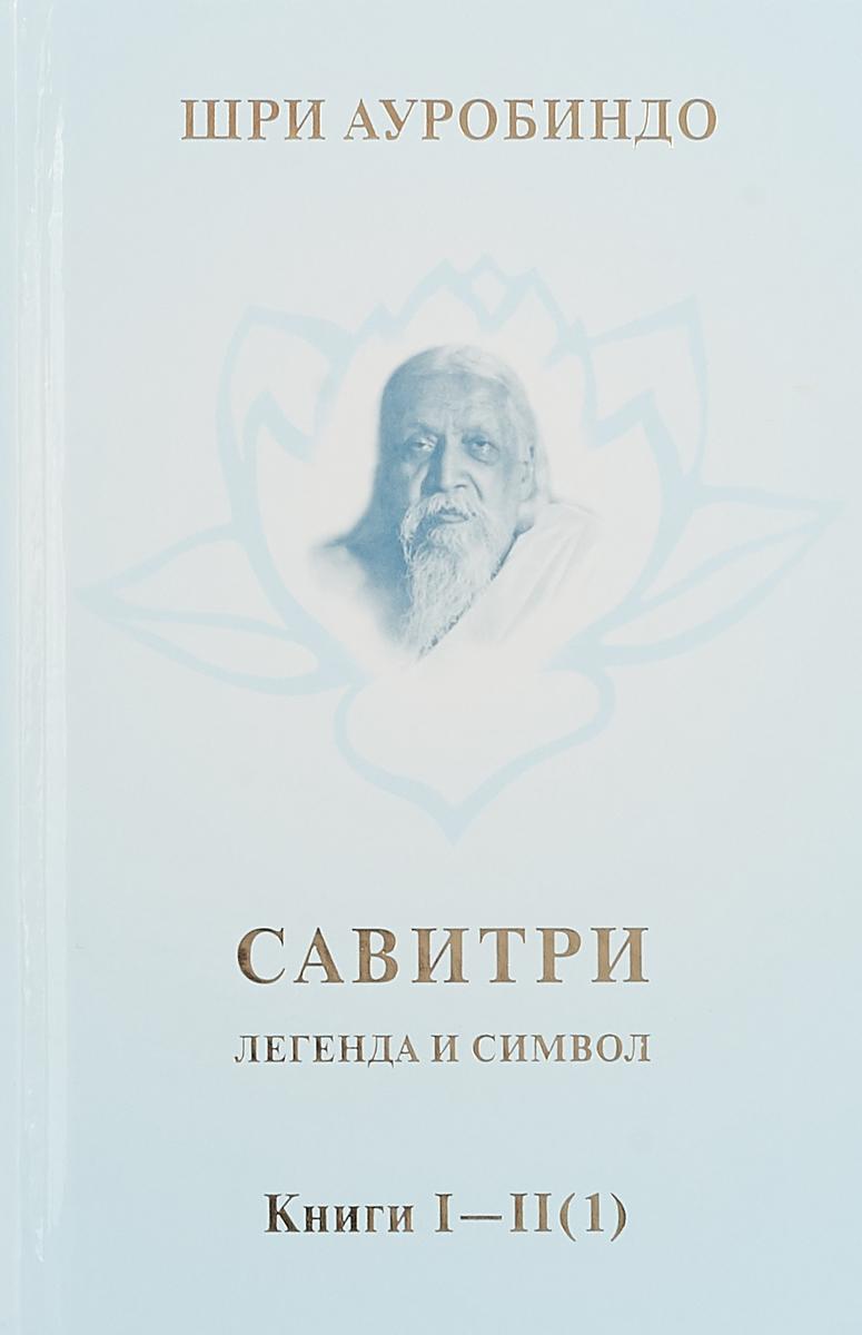 Шри Ауробиндо Савитри, Кн.I-II (ч.1) том 1