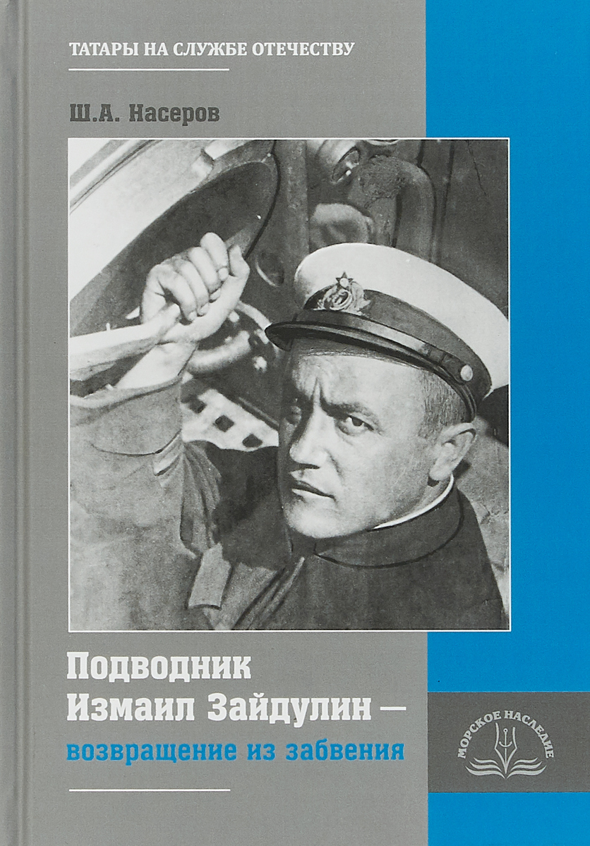 Zakazat.ru: Подводник Измаил Зайдулин - возвращение из забвения. Ш. А. Насеров