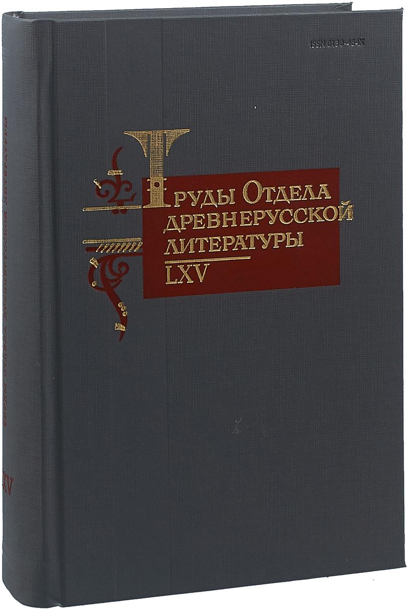 Труды отдела древнерусской литературы. LXV шедевры древнерусской литературы