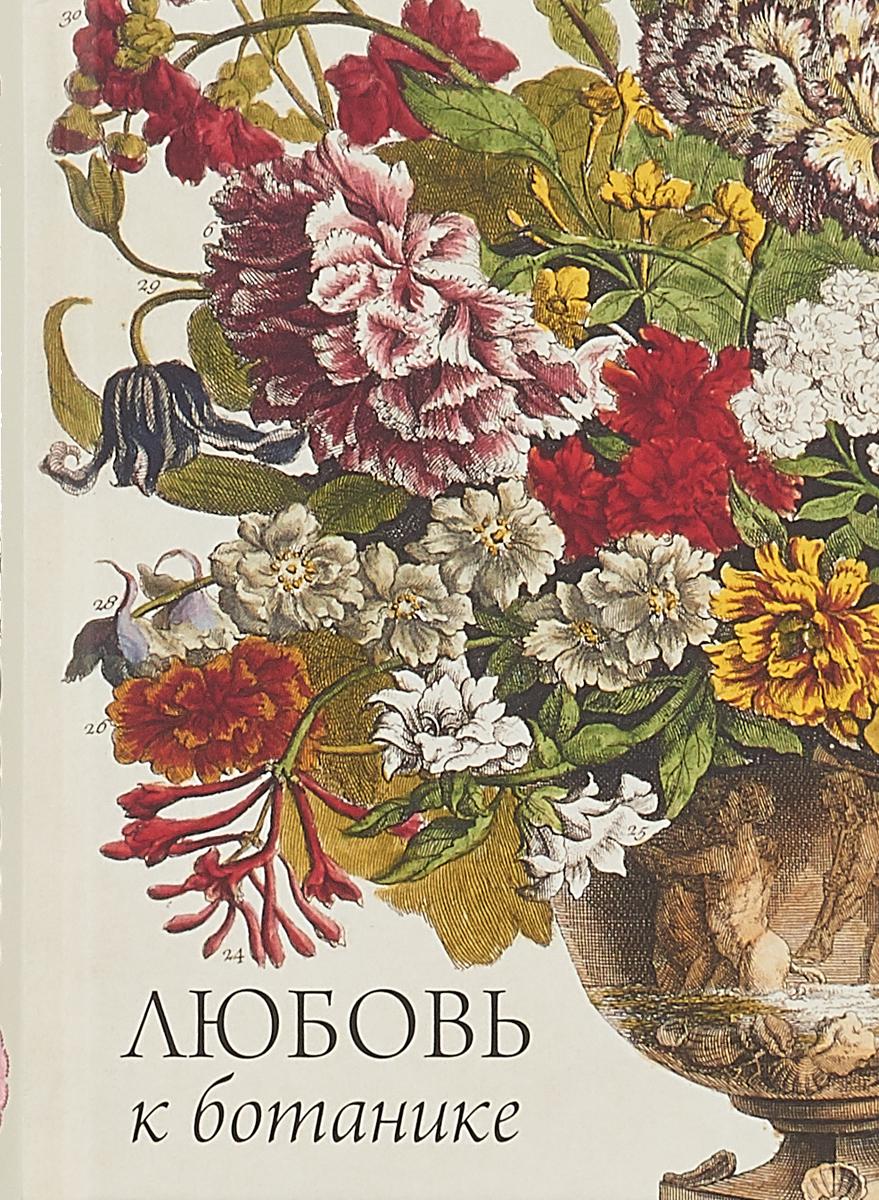 Любовь к ботанике