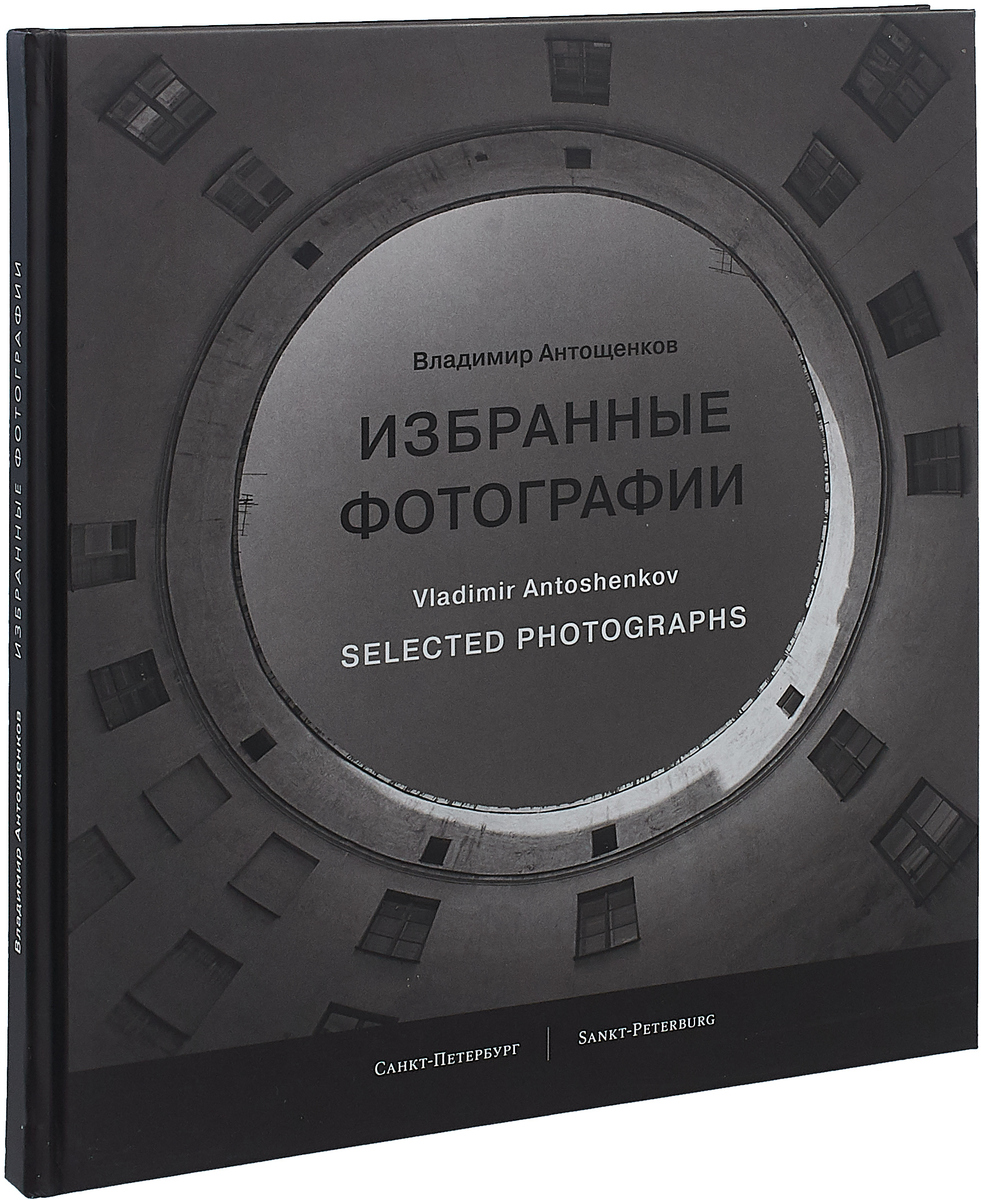 Избранные фотографии. фотоальбом на русском и английском языках фотоальбом 6171