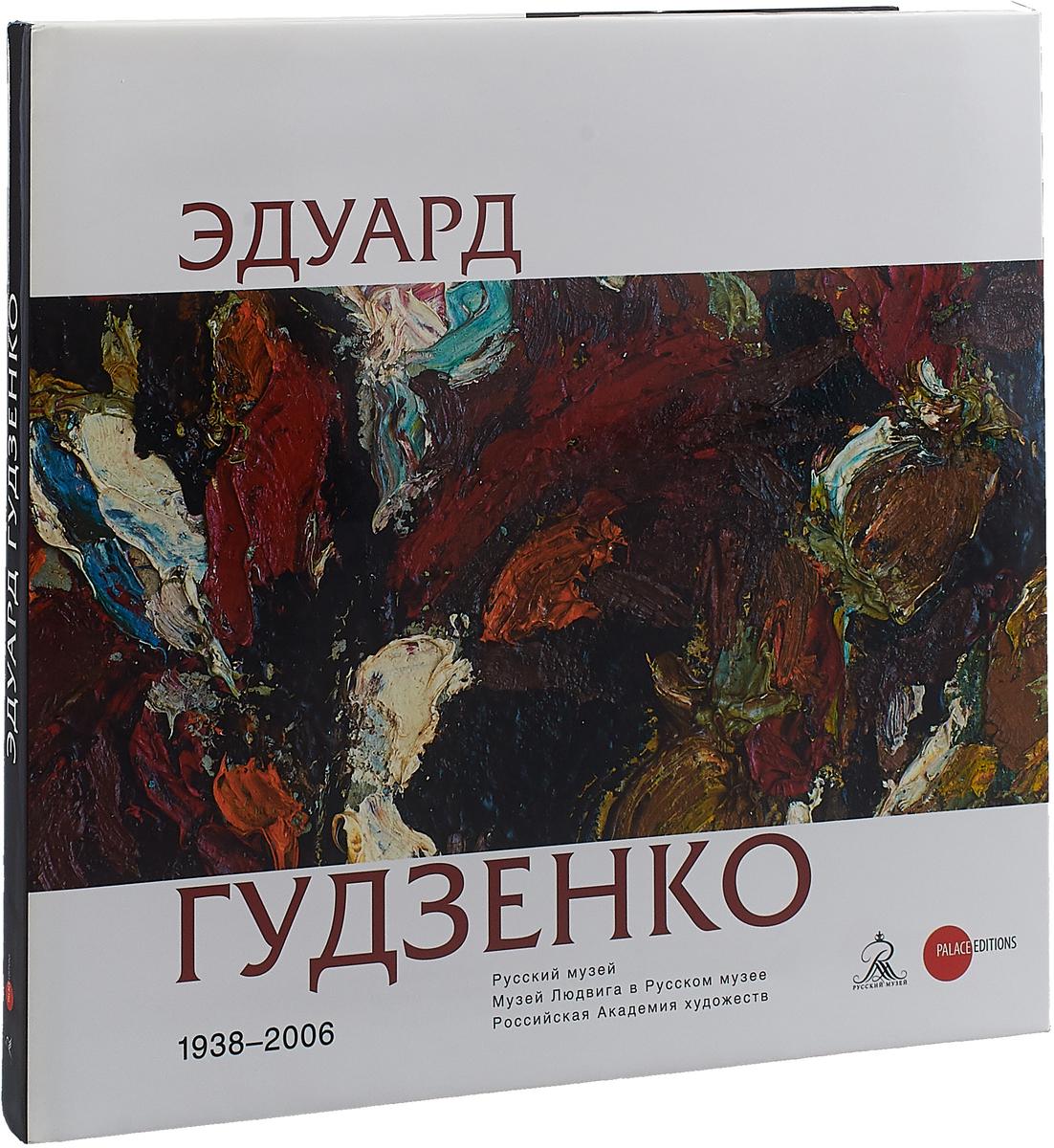 Эдуард Гудзенко. 1938 - 2006
