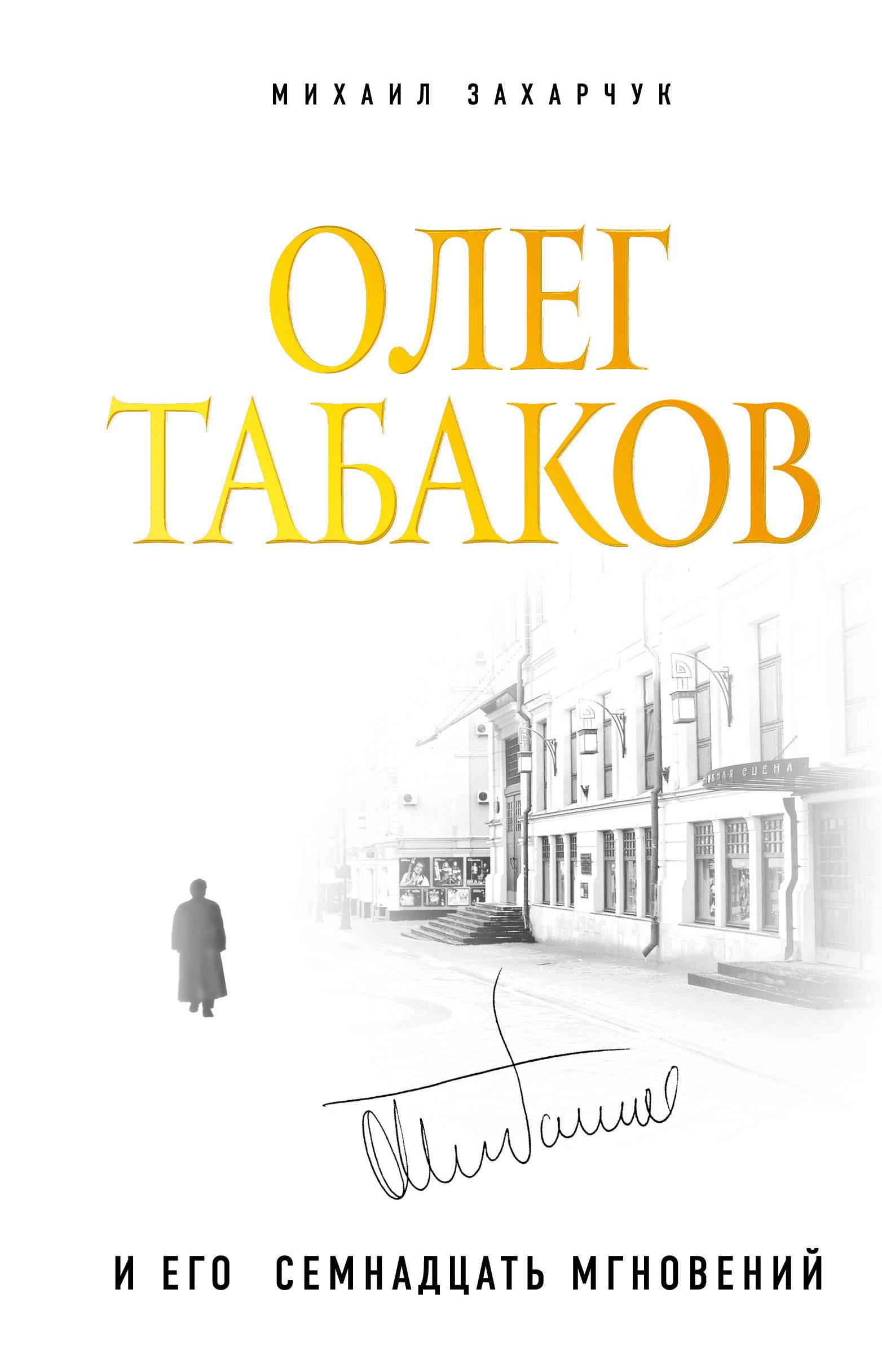 Захарчук Михаил Александрович Олег Табаков и его 17 мгновений
