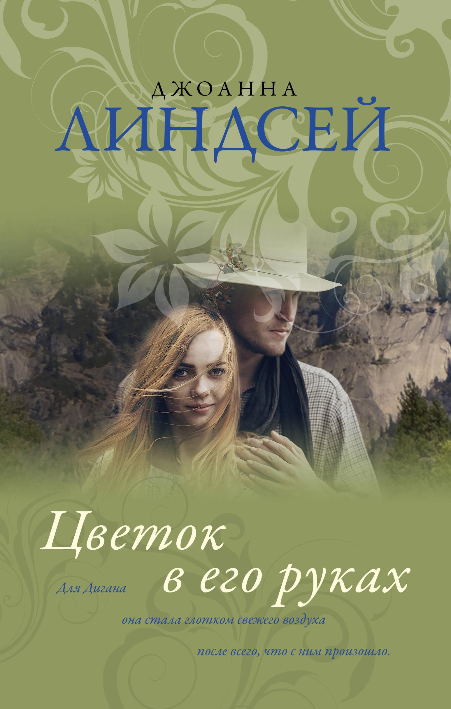 Джоанна Линдсей Цветок в его руках линдсей джоанна дикарь и простушка