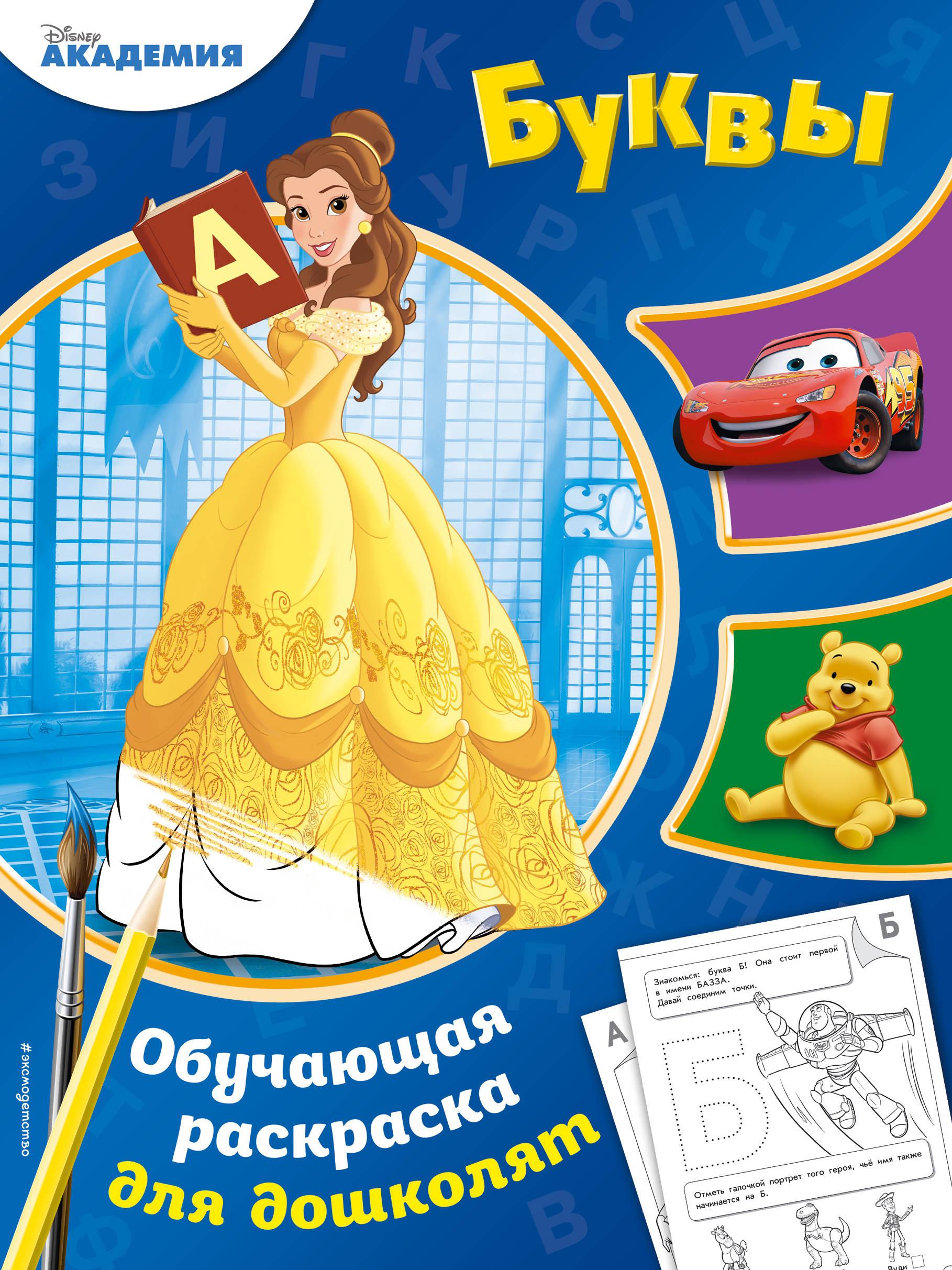 Буквы. Раскраска ISBN: 978-5-04-093736-3