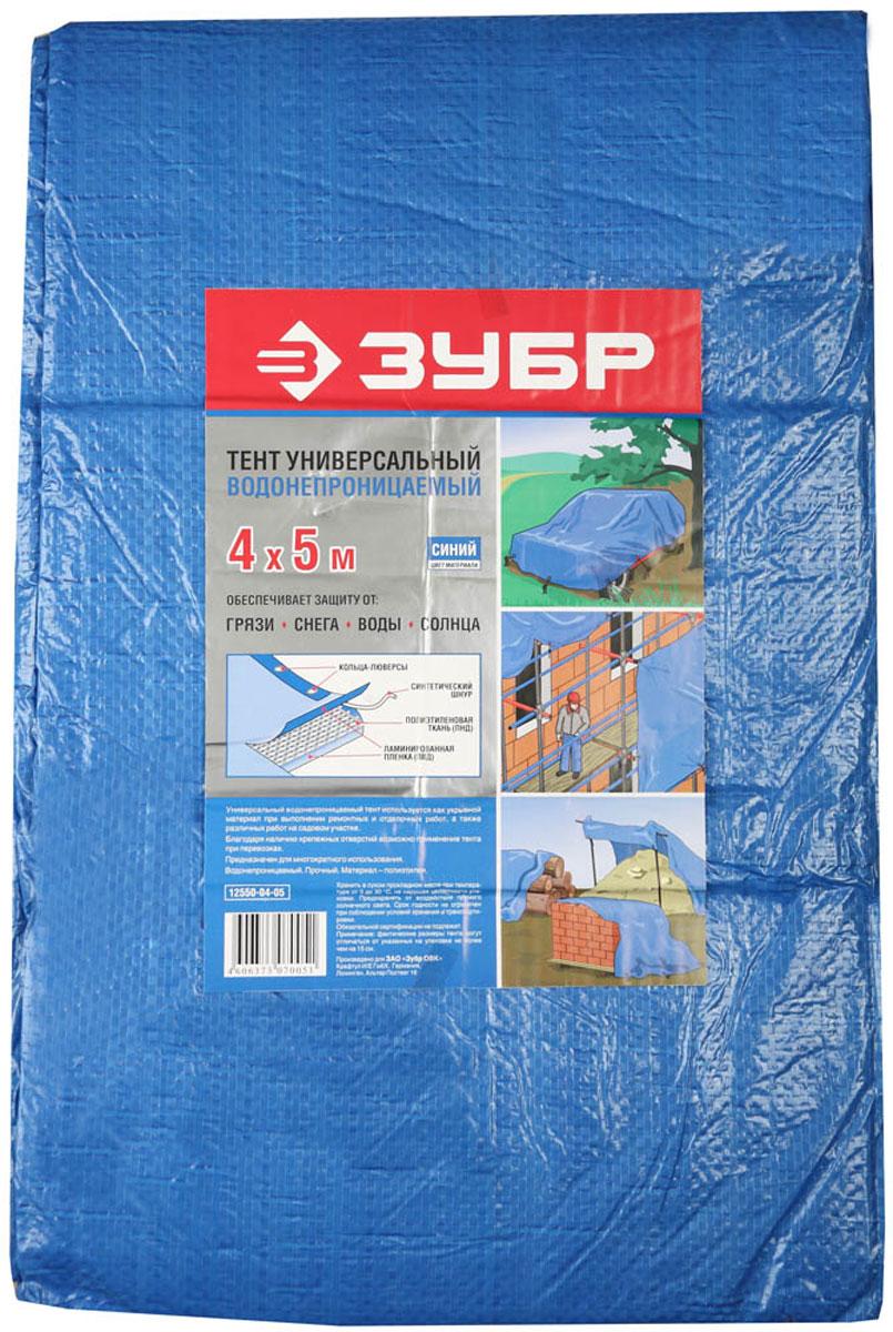 Материал укрывной Зубр Мастер, универсальный, водонепроницаемый, 4 х 5 м материал укрывной stayer master универсальный водонепроницаемый 4 х 5 м