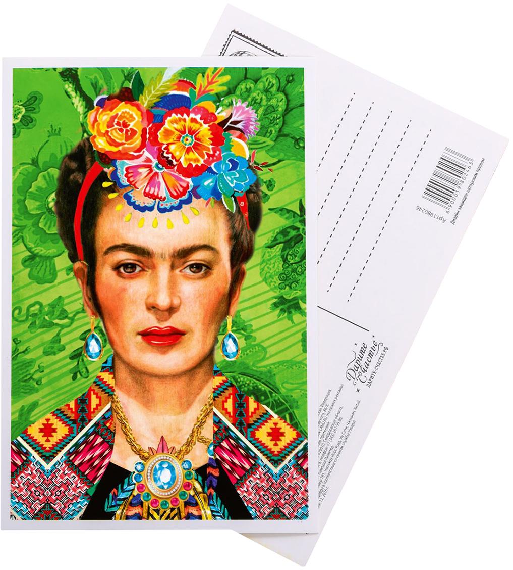 Открытка Дарите Счастье Фрида, 10 х 15 см открытка хочун именинник 10 х 15 см