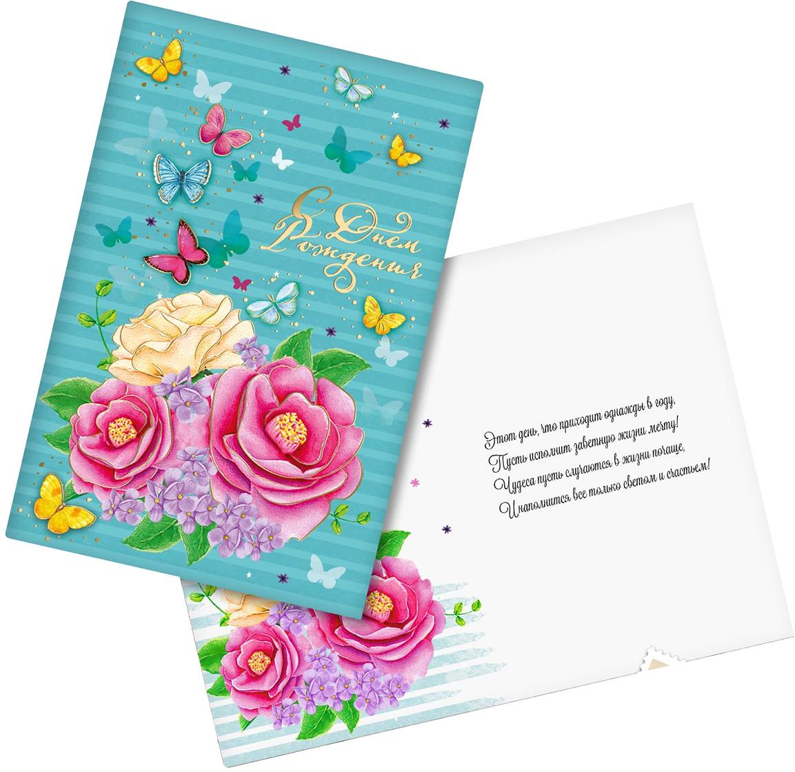 Открытка Дарите Счастье С днем рождения. Бабочки и цветы, с тиснением, 12 х 18 см2896107Выразить свои чувства и дополнить основной подарок тёплыми словами вам поможет Открытка . С ней ваше пожелание «Счастья, любви и здоровья» приобретёт трепетный и душевный подтекст. А воспоминания о праздничном дне ещё долго будут радовать адресата.Среди нашего ассортимента печатной поздравительной продукции вы выберете открытку для любого праздника и повода.